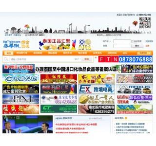 预售泰华网综合资讯网站230 X 60广告位