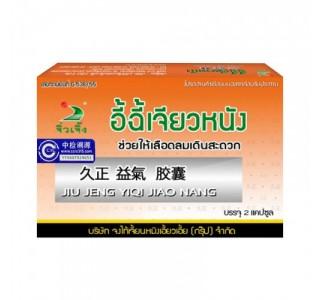 Jiu Zheng Yi Qi Capsule Supplement Plus 2 เม็ด / กล่อง JIUJENG นำเข้าจากประเทศไทย