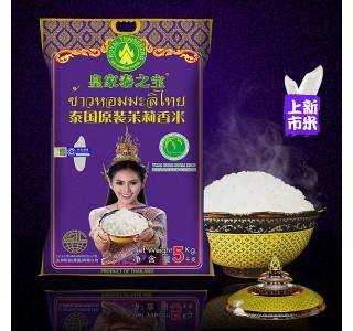 皇家泰之宝 泰国原包装进口茉莉香米 5kg/包 包税包邮送到家