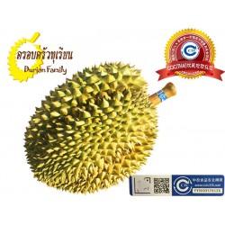 泰国优质金枕榴莲D档 6.5-8斤/只 4个工作日内到货